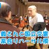 【動画】井上道義さんと国立交響楽団の音楽会リハーサル模様