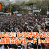 【動画】3.31全国集会&パレード(PART.1 集会編)