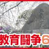 〈Sinbo -계승과 혁신- 4月〉4.24教育闘争65周年