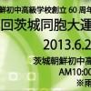 茨城朝鮮初中高級学校創立60周年記念行事
