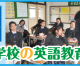 〈Sinbo -계승과 혁신- 5月〉朝鮮学校の英語授業の今