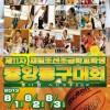 第11回ヘバラギカップ、8月1~3日、東京で開催