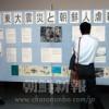 〈関東大震災-朝鮮人虐殺から80年〉埼玉で写真展「尊」開催