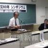 〈関東大震災-朝鮮人虐殺から80年〉東京で真相問うシンポジウム