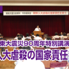 【動画】関東大震災90周年特別講演会「朝鮮人大虐殺の国家責任を問う」