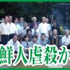 〈Sinbo -계승과 혁신- 8月〉関東大震災朝鮮人虐殺から90年