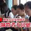 【動画】関東大震災90周年・同胞犠牲者大宮慰霊祭