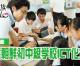 【動画】埼玉朝鮮初中級学校ICT化企画