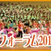 〈Sinbo -계승과 혁신- 9月〉ウリ民族フォーラム2013 in 埼玉