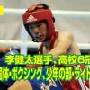 【動画】第68回国体・ボクシング、少年の部・ライト級決勝戦