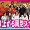 〈Sinbo -계승과 혁신- 10月〉各地で盛り上がる同胞スポーツの秋