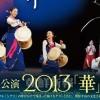 【行事案内】三重・四日市でシアリ公演2013「華」ハナ