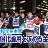 【動画】朝鮮大学校学生主管・高校無償化適用を求める金曜行動