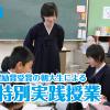 【動画】論文賞、奨励賞受賞の朝大生によるICT特別実践授業