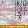 〈本の紹介〉内田雅敏著/想像力と複眼的思考