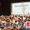 【動画】映画「60万回のトライ」 舞台挨拶
