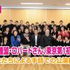 【動画】世界ろう連盟・ロバートさん、東京第1初中を訪問