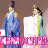 【動画】同胞結婚相談所設立20周年記念イベント