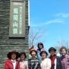 高尾山散策を楽しむ/女性同盟群馬・中北支部「美しく歩く会」