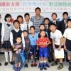 西横浜で安英学選手の激励会、80人が参加