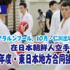 【動画】在日本朝鮮人空手道協会 2014年度・東日本地方合同強化稽古