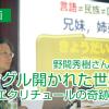 【動画】野間秀樹さんの講演「ハングル開かれた世界へ – エクリチュールの奇跡」