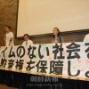 京都第1初級襲撃事件、在特会の控訴棄却