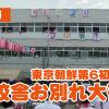 【動画】東京朝鮮第6初級学校・旧校舎お別れ大夜会