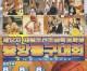 【動画・生中継】第12回ヘバラギカップ、男子決勝戦・女子決勝戦(※中継終了)
