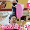 【動画】ムジゲ会全国交流フェスタ2014