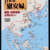 日本軍「慰安婦」/消せない被害・加害事実(5)
