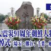 【動画】関東大震災91周年朝鮮人犠牲者追悼式(埼玉・熊谷、千葉・船橋)