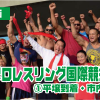 【動画】平壌プロレスリング国際競技大会 1 (平壌到着・市内参観編)
