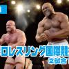 【動画】平壌プロレスリング国際競技大会 2 (試合1日目編)
