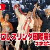 【動画】平壌プロレスリング国際競技大会 3 (試合2日目編)
