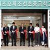 静岡初中新校舎竣工式及び創立50周年祝賀会