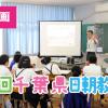 【動画】第1回千葉県日朝教育研究会