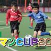 【動画】フィマンCUP2014