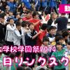 【動画】朝鮮大学校学園祭2014