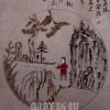 〈朝鮮民族の美93〉尋(ジン)牛見(ギュウケン)跡(セキ)図(ズ)⑥