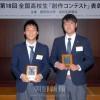 全国高校生コンテスト/神戸朝高が特別学校賞、2作品が佳作