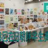 【動画】第43回在日朝鮮学生美術展