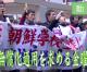 【動画】「高校無償化」制度適用を訴える金曜行動