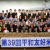 〈日朝の70年・そして未来へ 1〉分断の原因は日本、今こそ歴史学び直そう