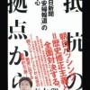 〈本の紹介〉青木理著『抵抗の拠点からーー朝日新聞『慰安婦報道」の核心』