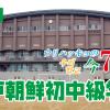 【特集】ウリハッキョの今・70年の軌跡「神戸朝鮮初中級学校」