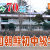 【特集】ウリハッキョの今・70年の軌跡「四国朝鮮初中級学校」