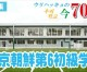 【特集】ウリハッキョの今・70年の軌跡「東京朝鮮第6初級学校」