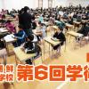 【動画】埼玉朝鮮初中級学校 第6回学術祭