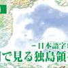 【動画】地図で見る独島領有権(日本語字幕付)